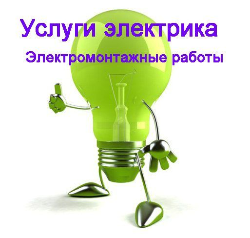 Электрик Череповец